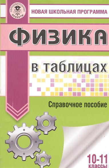 Маталина Е. (ред.) Физика в таблицах. 10-11 классы. Справочное пособие ISBN: 9785170986477 химия в таблицах 8 11 классы справочное пособие