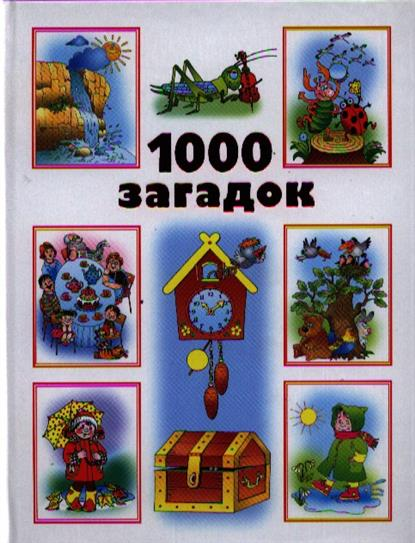 Дмитриева В. (сост.) 1000 загадок дмитриева в сост 1000 упражнений для мальчиков