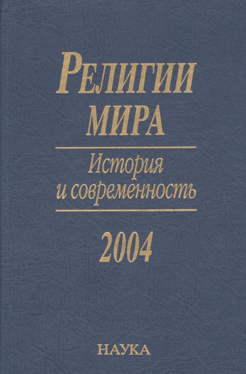 Религии мира. История и современность. 2004