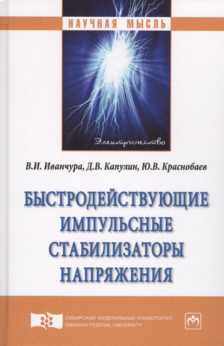 Иванчура В., Капулин Д., Краснобаев Ю. Быстродействующие импульсные стабилизаторы напряжения