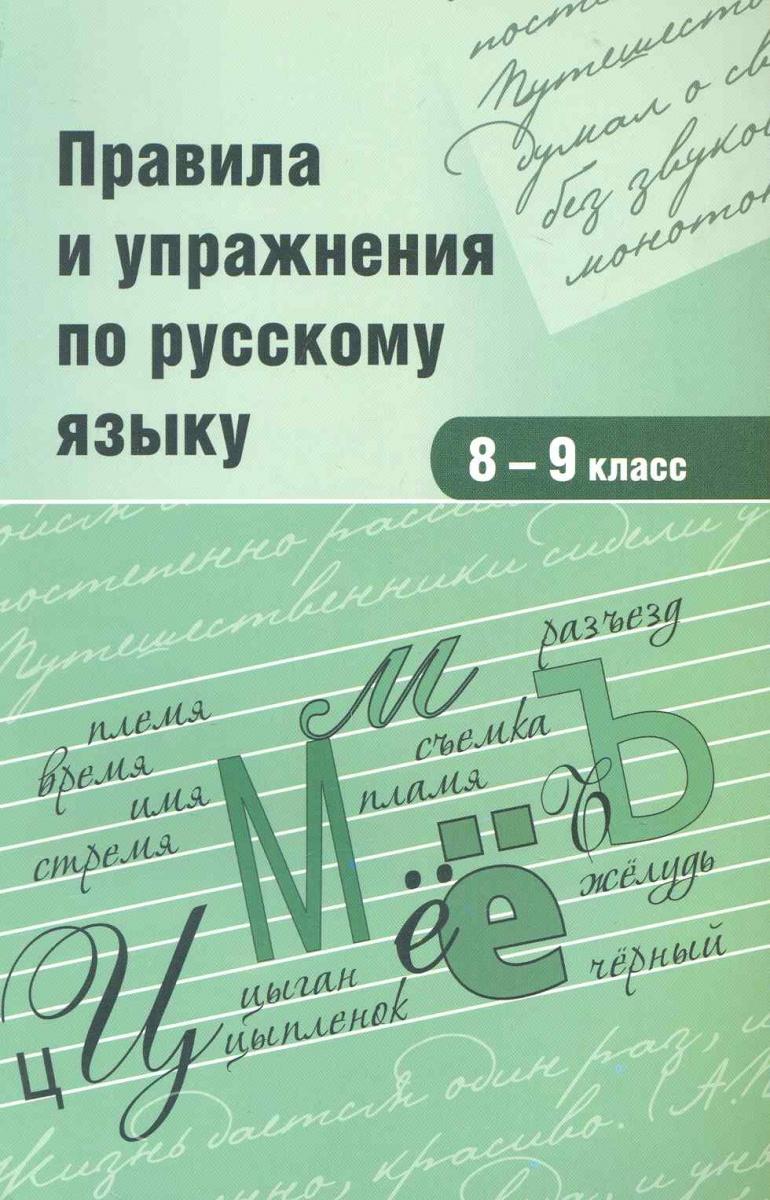 Ежов-Строителев В. (сост.) Правила и упражнения по русскому языку 8-9 кл
