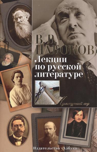 Набоков В. Лекции по русской литературе издательство иддк лекции по экономике