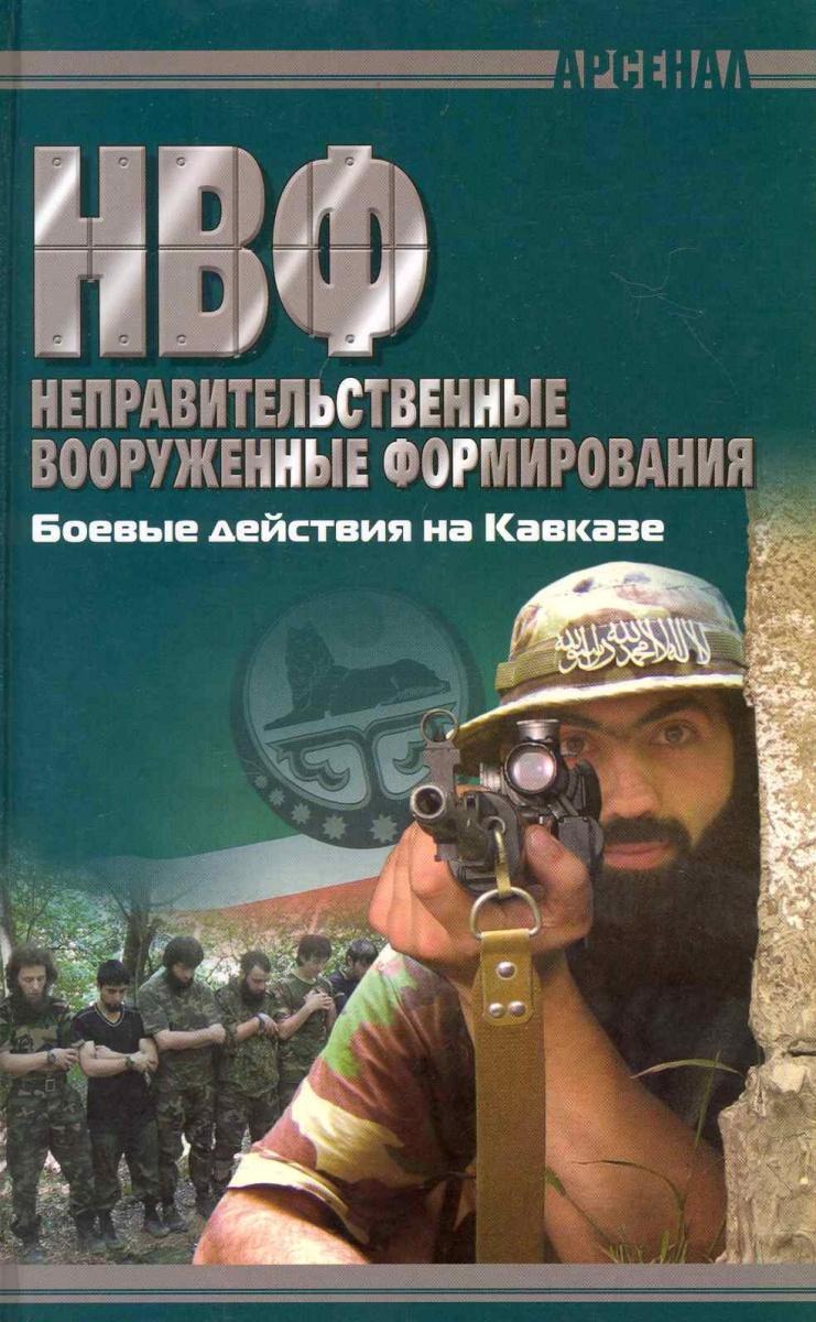 Потапов П. (сост.) НВФ Боевые действия на Кавказе