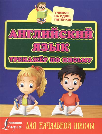 Английский язык. Тренажер по письму для начальной школы
