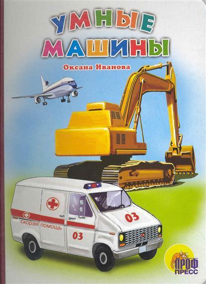 Иванова О.: Умные машины