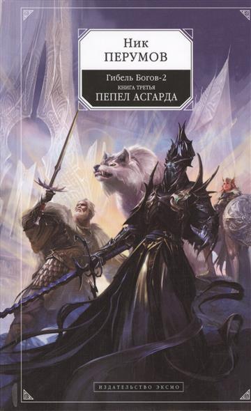 Перумов Н. Гибель Богов-2. Книга третья. Пепел Асгарда