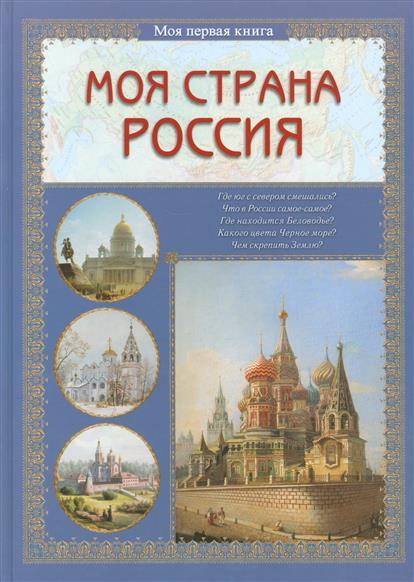 Моя страна Россия