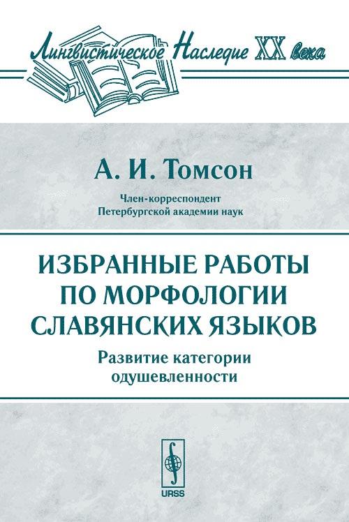 Томсон А.: Избранные работы по морфологии славянских языков Развитие категории одушевленности