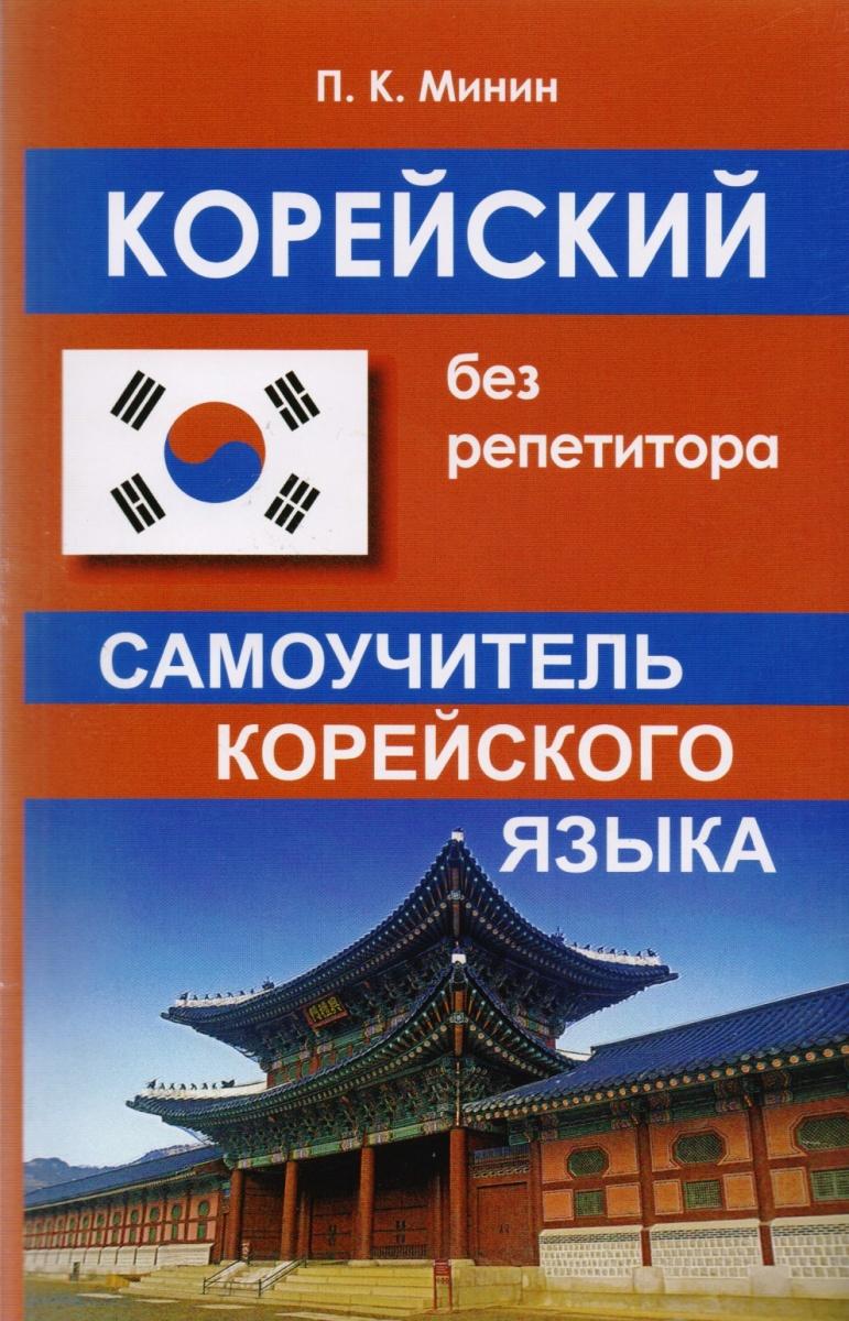 Минин П. Корейский без репетитора. Самоучитель корейского языка