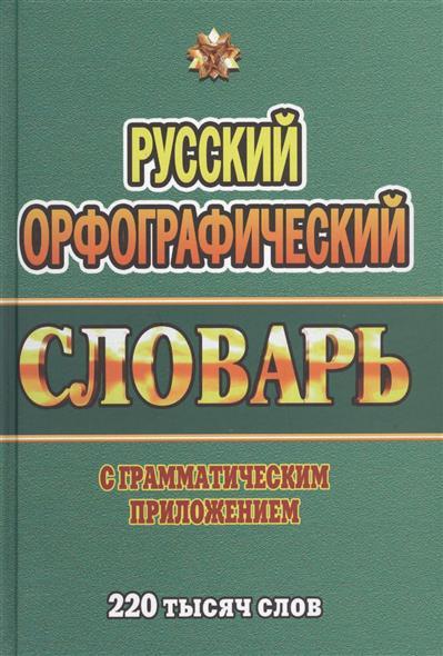 Русский орфографический словарь. 220 000 слов с грамматическим приложением