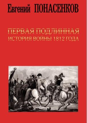 Первая подлинная история войны 1812 года