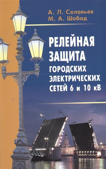 Релейная защита городских электрических сетей 6 и 10 кВ