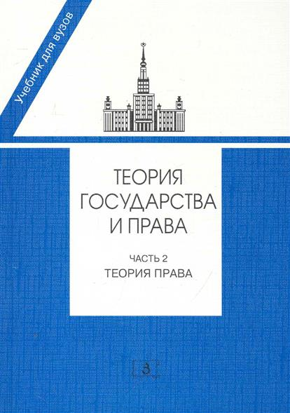 Теория государства и права Ч.2 Теория права Учеб.
