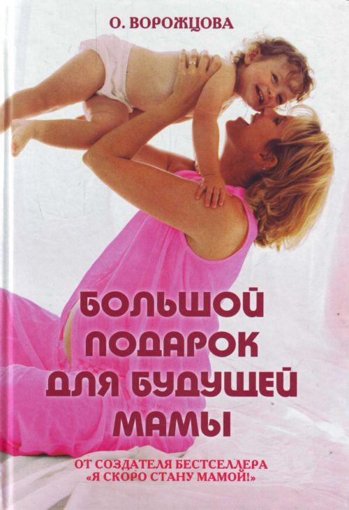 Ворожцова О. Большой подарок для будущей мамы большой подарок дошкольникам