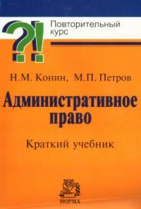 Административное право Краткий учебник