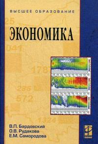 Бардовский В. Экономика Учебник