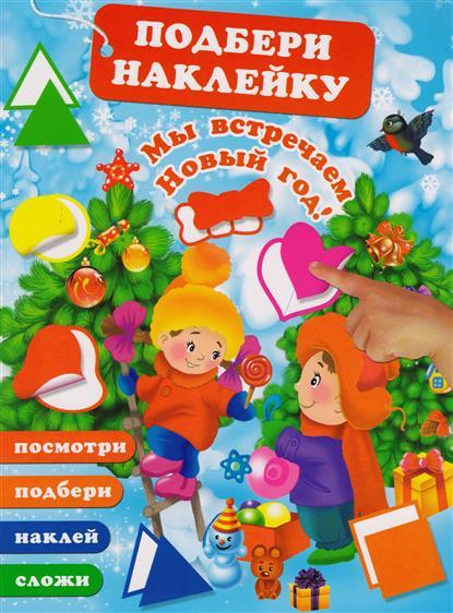 Дмитриева В. (сост.) Мы встречаем Новый год