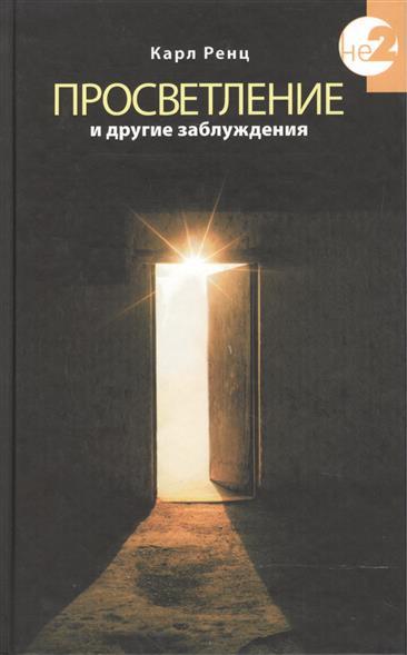 Просветление и другие заблуждения (видение сквозь иллюзию отделенности)