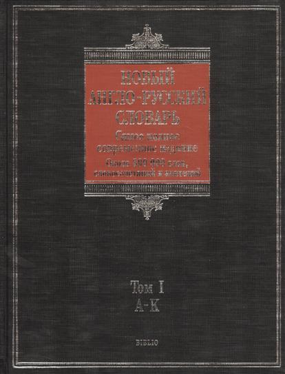 Пивовар А. Самый полный англо-русский словарь: Новый англо-русский словарь в двух томах. Около 500 000 слов, словосочетаний и значений. Том I. A-K (комплект из 2 книг) рокфеллер дж мемуары миллиардера как я нажил 500 000 000 $