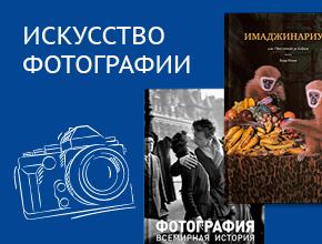Искусство фотографии