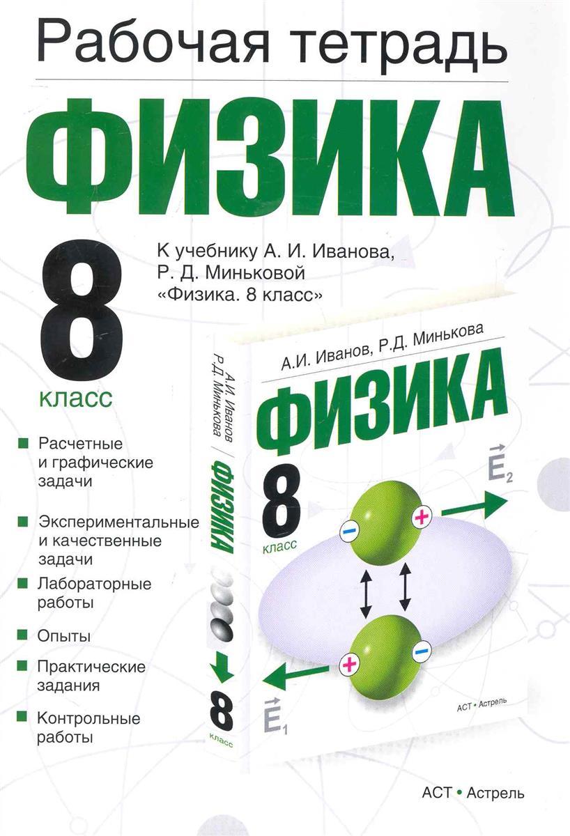 Минькова Р. Физика Р/т 8 кл р мигалки