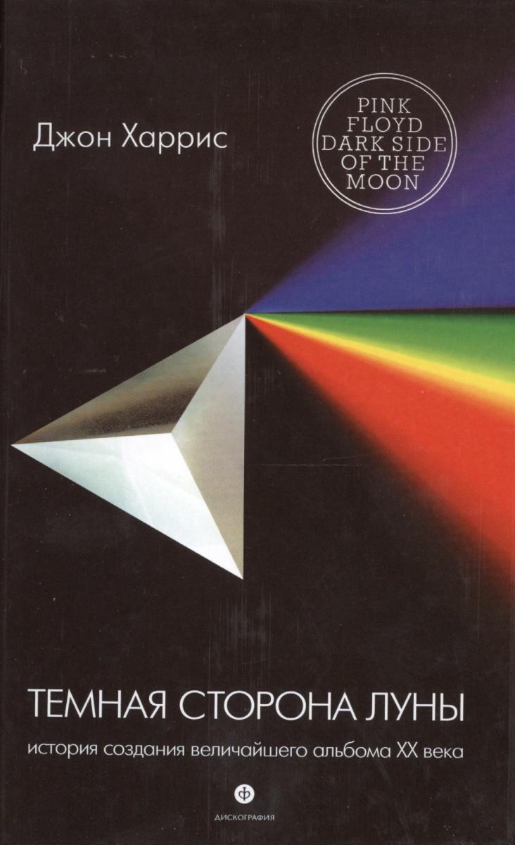 Темная сторона Луны. История создания величайшего альбома XX века