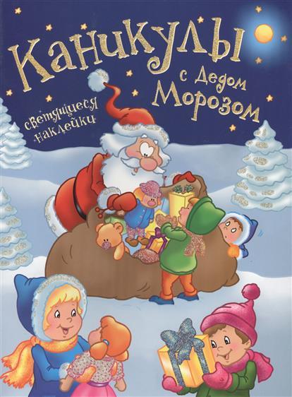 Моисеева Н. (пер.) Каникулы с Дедом Морозом. Светящиеся наклейки