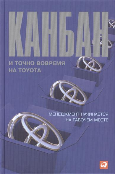 """Книга Канбан и """"точно вовремя"""" на Toyota: Менеджмент начинается на рабочем месте. Пестерева Е. (пер.)"""