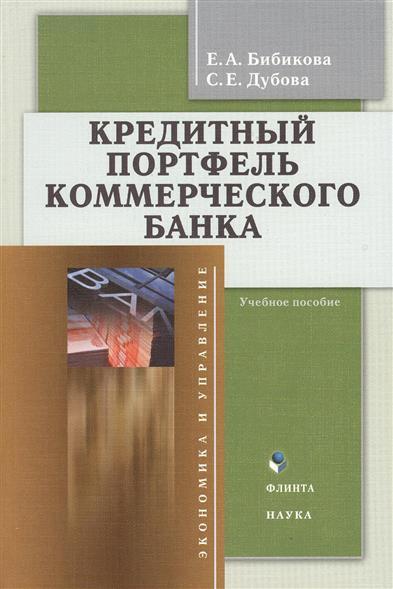 Кредитный портфель коммерческого банка. Учебное пособие