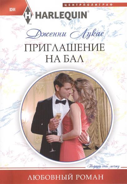 Лукас Дж.: Приглашение на бал. Роман