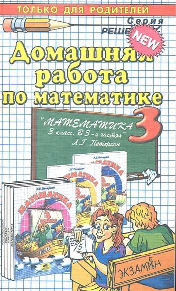 ДР по математике за 3 кл