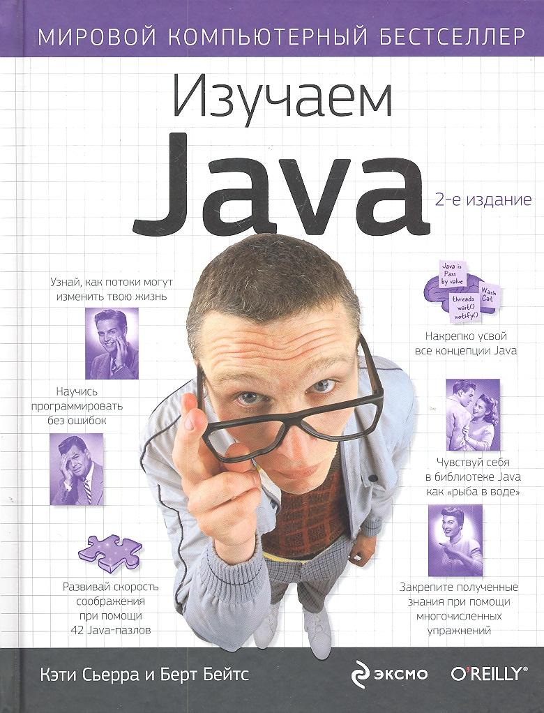 Фото - Сьерра К., Бейтс Б. Изучаем Java сьерра к бейтс б изучаем java