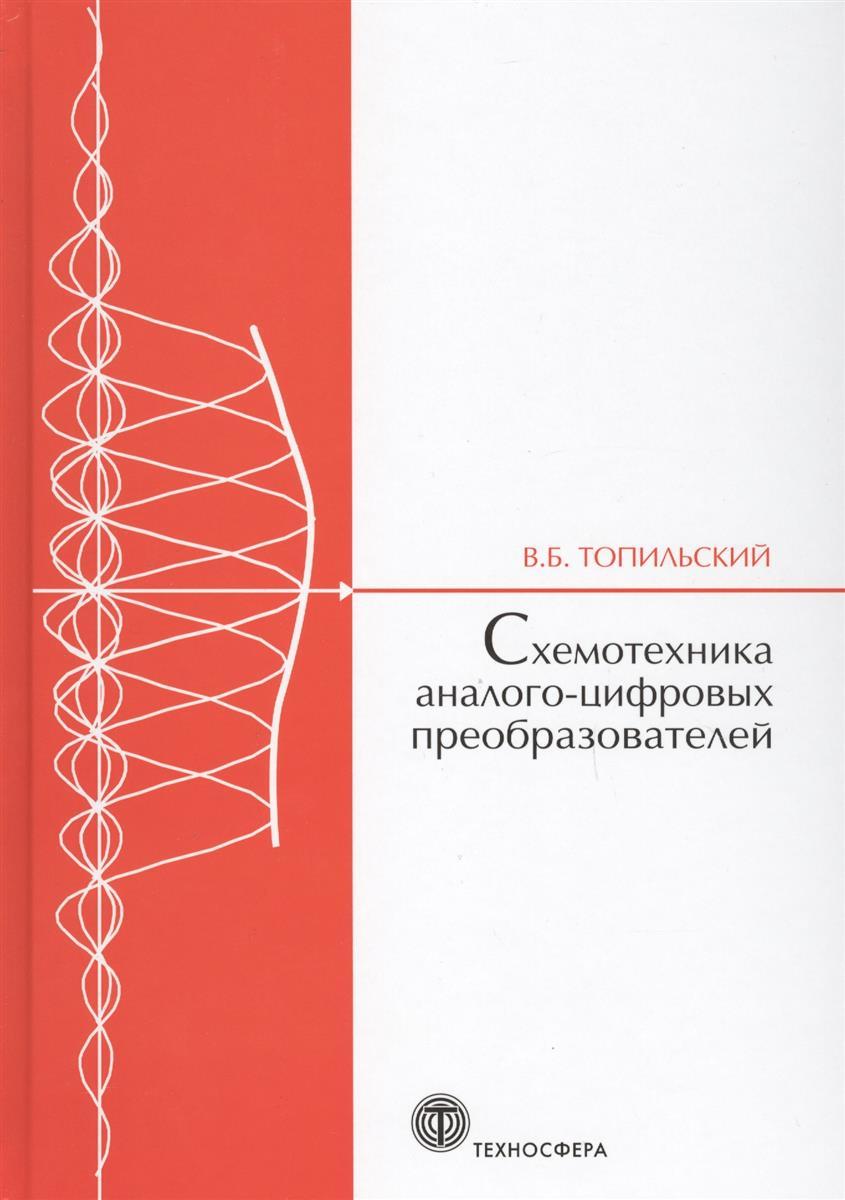 Топильский В. Cхемотехника аналого-цифровых преобразователей