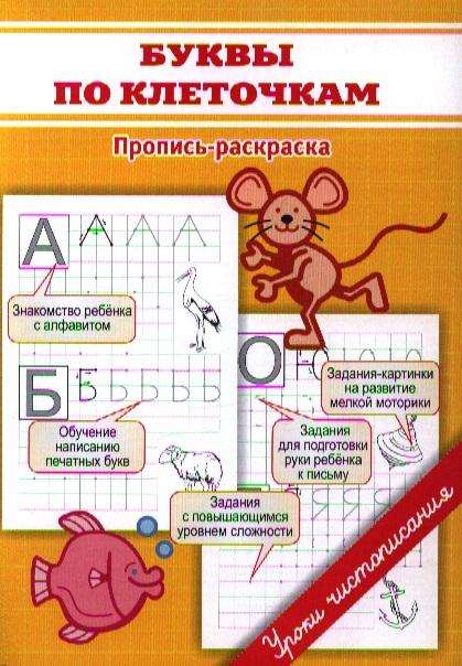 Георгиева М. Буквы по клеточкам. Пропись-раскраска ISBN: 9785409004774