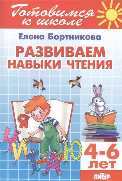 Бортникова Е. Развиваем навыки чтения. 4-6 лет бортникова е ф развиваем память внимание воображение для детей 4 6 лет isbn 978 5 9780 0883 8