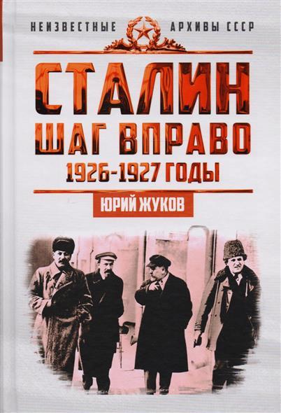 Сталин. Шаг вправо. Индустриализация как основной фактор борьбы в руководстве ВКП (б). 1926-1927 годы