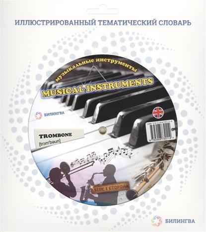Музыкальные инструменты = Musical Instruments