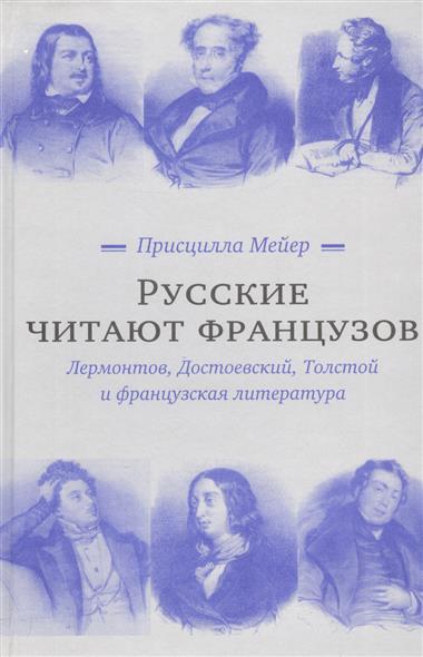 Русские читают французов. Лермонтов, Достоевский, Толстой и французская литература