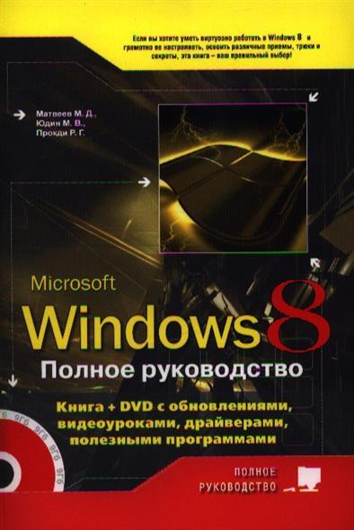 Матвеев М., Юдин М., Прокди Р. Windows 8. Полное руководство. Книга + DVD с обновлениями, видеоуроками, гаджетами и программами