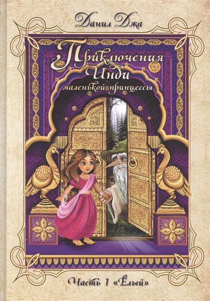 Джа Д. Приключения Инди, маленькой принцессы. Часть 1 Елый обучающая книга азбукварик секреты маленькой принцессы 9785402000568