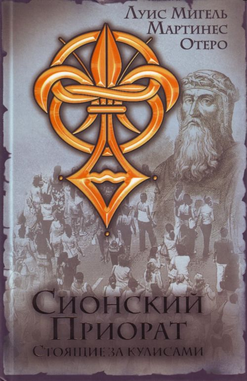 Отеро М. Сионский Приорат Стоящие за кулисами