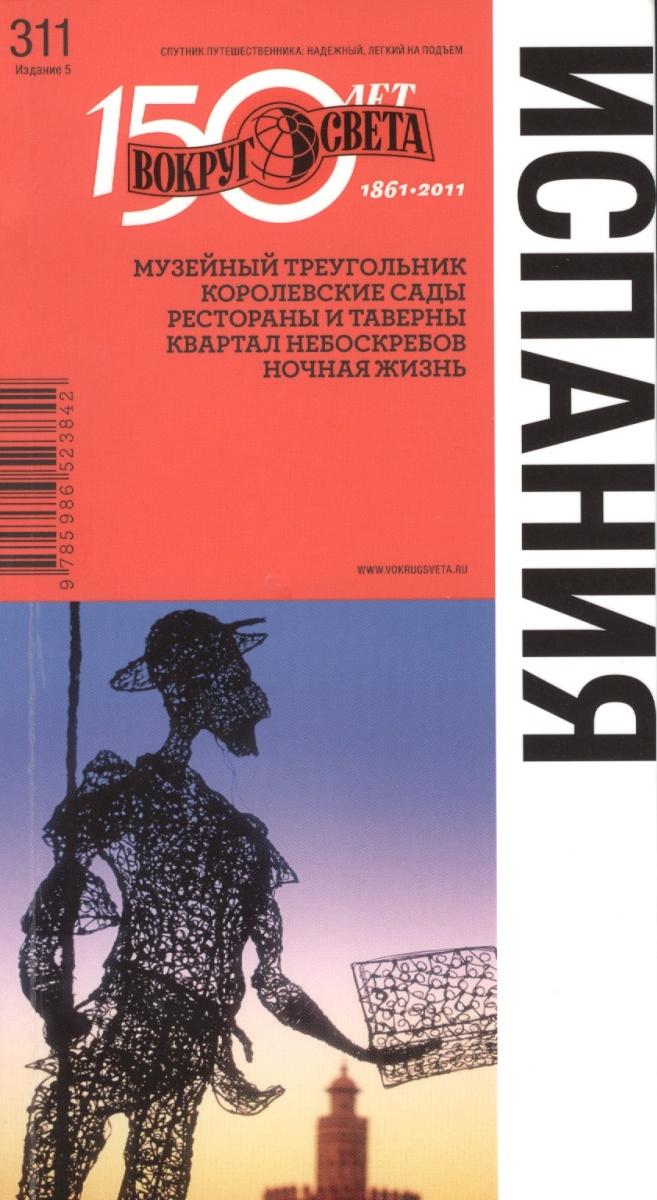 Бурдакова Т., Петрова М., Раппопорт А. Испания. Путеводитель