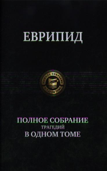 Еврипид Еврипид. Полное собрание стихотворений и поэм в одном томе еврипид троянки с иллюстрациями
