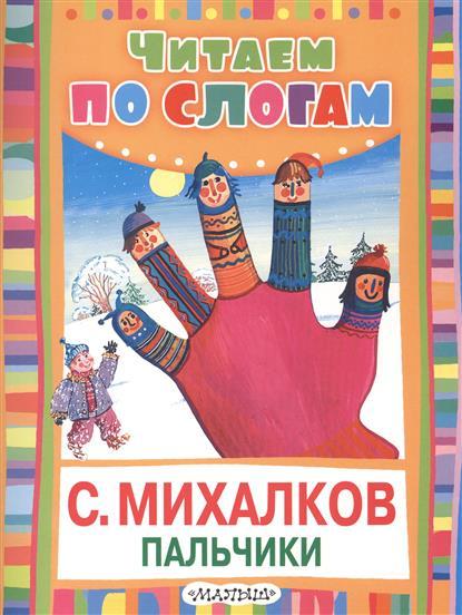 Михалков С. Пальчики. (Считалочка) михалков с в котята считалочка