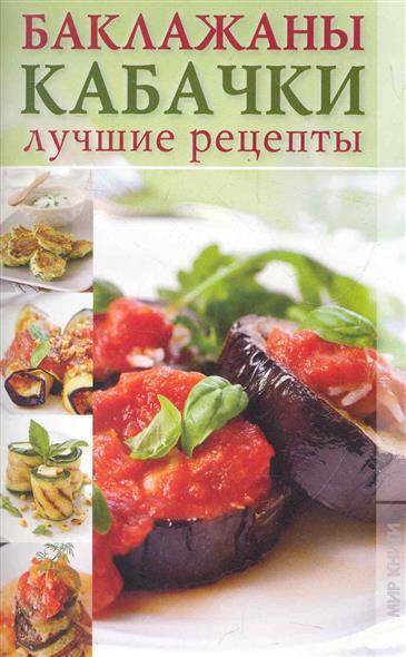 Баклажаны кабачки Лучшие рецепты