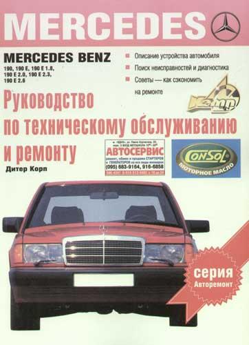 Mercedes Benz 190, 190Е.. Рук-во по тех.обслуживанию и ремонту