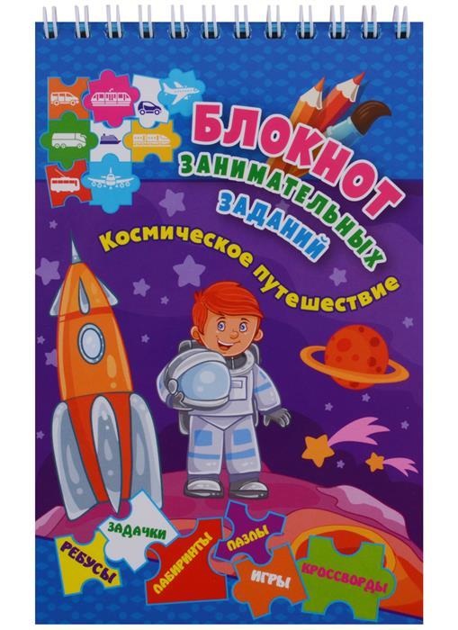 Блокнот занимательных заданий. Космическое путешествие. Для детей 4-6 лет эксмо курс занимательных заданий для детей 6 7 лет
