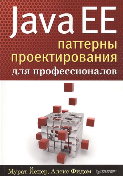 Йенер М., Фидом А. Java EE. Паттерны проектирования для профессионалов гупта а java ee 7 основы