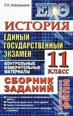ЕГЭ ФИПИ История 11 кл Контр. измер. материалы Сб. заданий