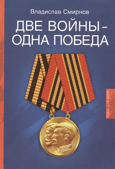 Смирнов В. Две войны - одна победа ISBN: 9785462016240